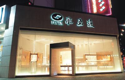 似水流年 ——胡威,殷艳明_深圳市室内设计师协会
